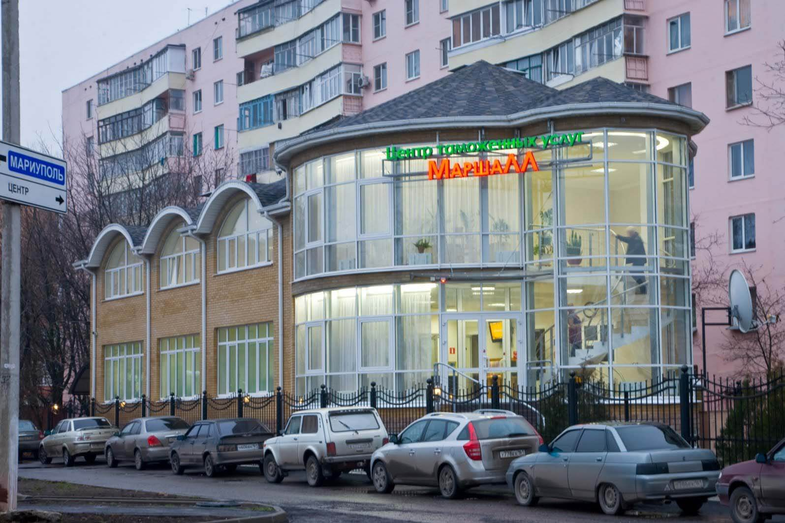 Центр таможенных услуг в Таганроге-ООО Маршалл