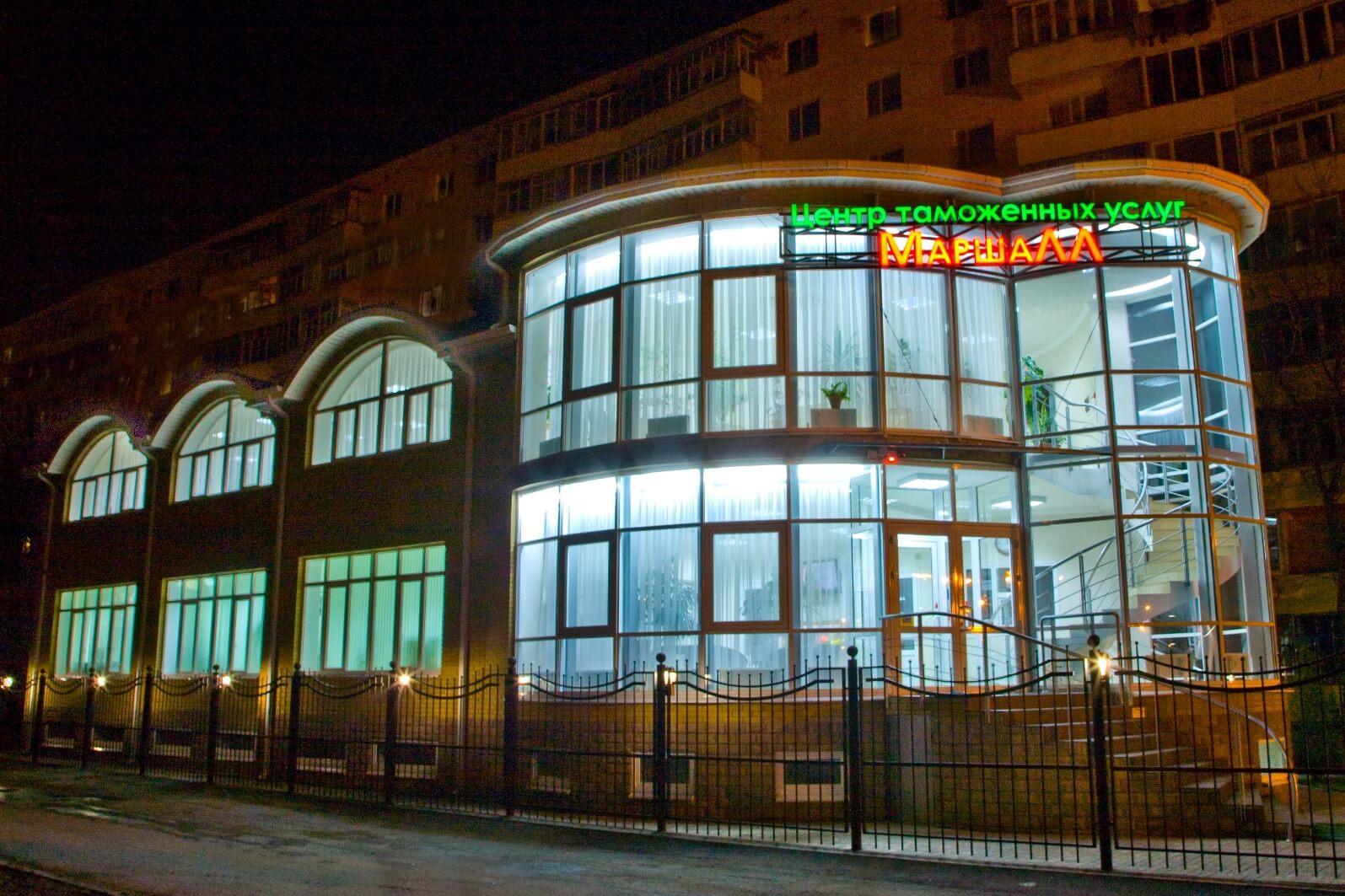 Центр таможенных услуг, Таганрог