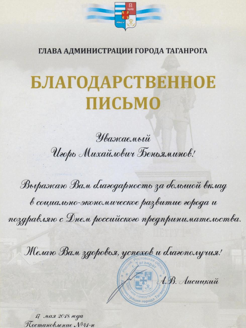 Благодарственное письмо от Главы Администрации Таганрога